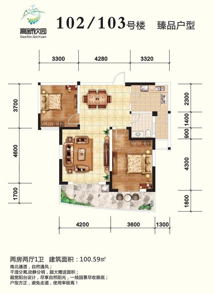 102、103号楼 2房2厅1卫1厨1阳台 建面100.59㎡