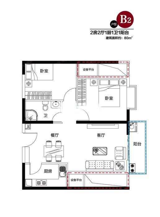 B2 2室2厅1厨1卫 建筑面积80.00㎡