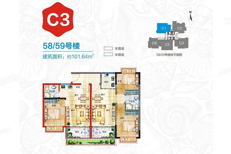 四期C3户型 3室4厅2卫2厨 建筑面积101.64㎡