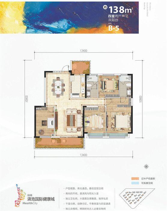 B-5户型 4室2厅2卫 建面:138㎡