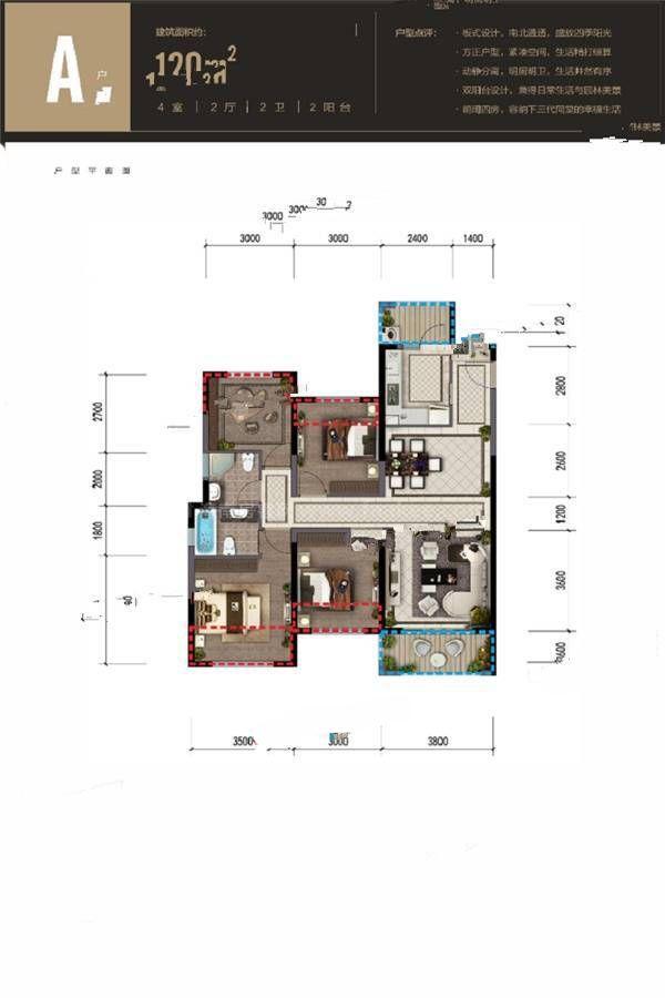 A户型 4室2厅2卫 建面120㎡