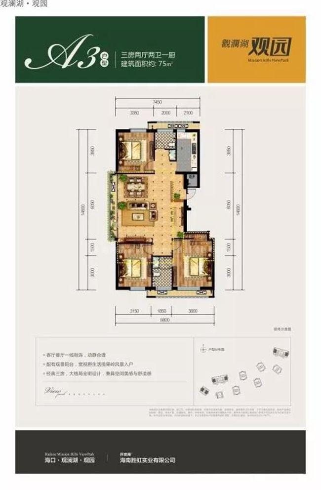 A3户型 三房两厅两卫一厨 建面75㎡