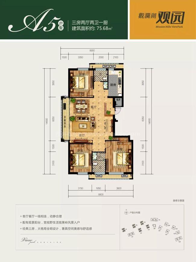 A5户型 三房两厅两卫一厨 建面75.68㎡