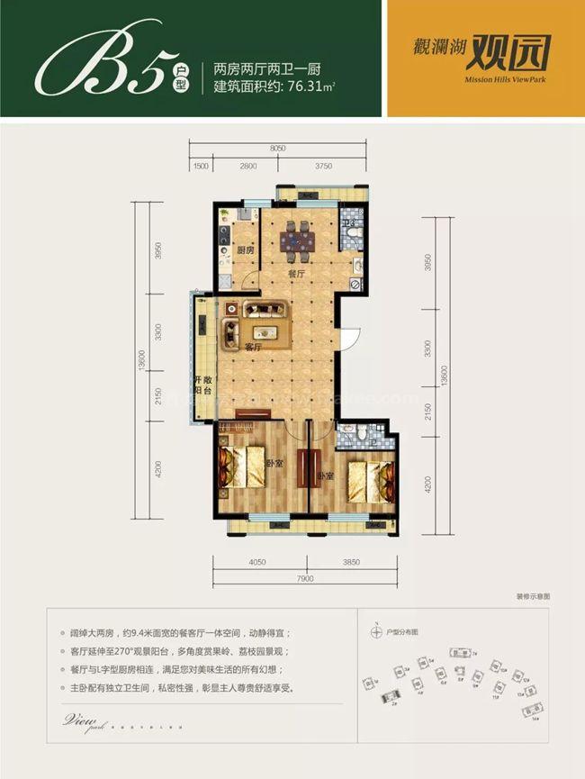 B5户型 两房两厅两卫一厨 建面76.31㎡