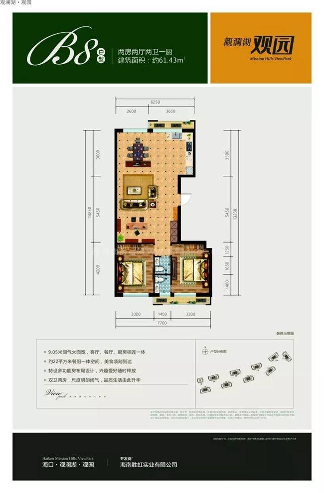 B8户型 两房两厅两卫一厨 建面61.43㎡