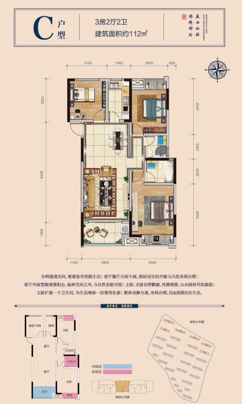 C户型 3房2厅2卫 建面112平