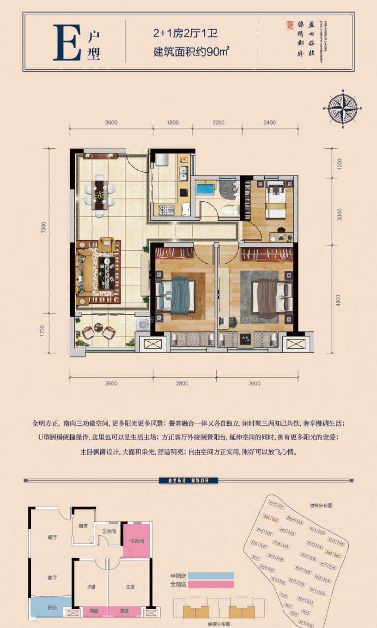 E户型 3房2厅1卫 建面90平