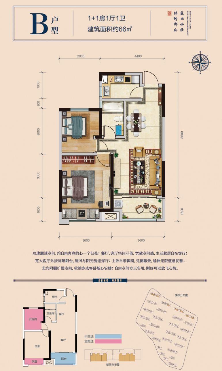B户型 2房1厅1卫 建面66平