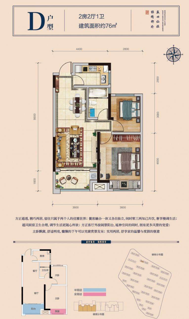 D户型 2房2厅1卫 建面76平
