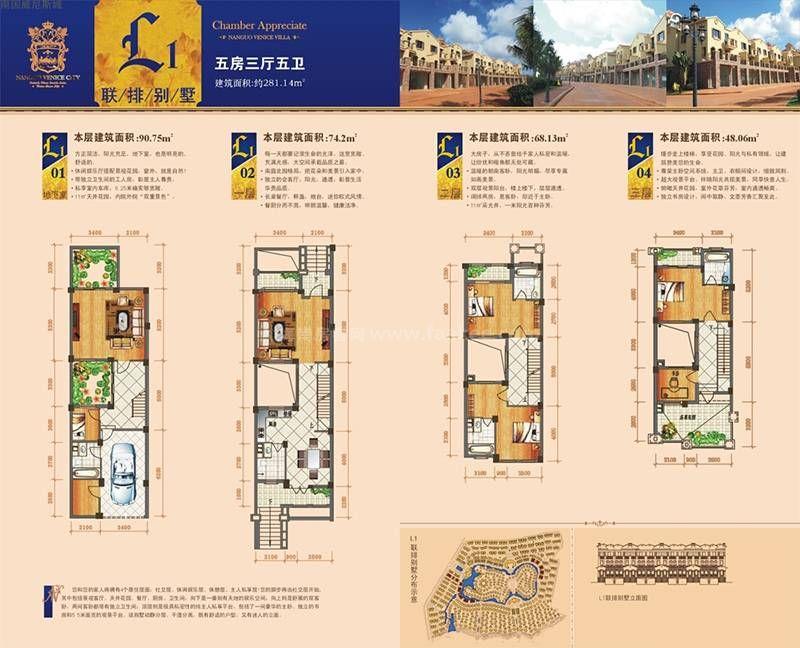 联排别墅L1户型 5室3厅5卫2厨 建面281.14㎡