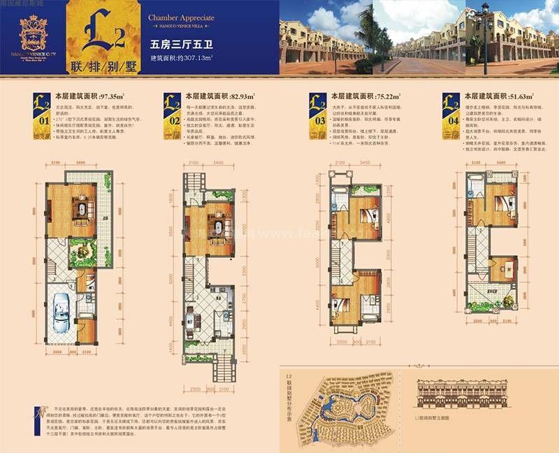 联排别墅L2户型 5室3厅5卫2厨 建面307.13㎡