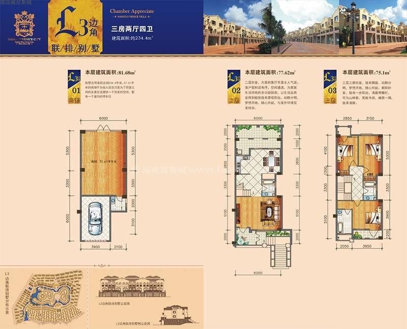 联排别墅L3户型 3室2厅4卫 建面234.4㎡
