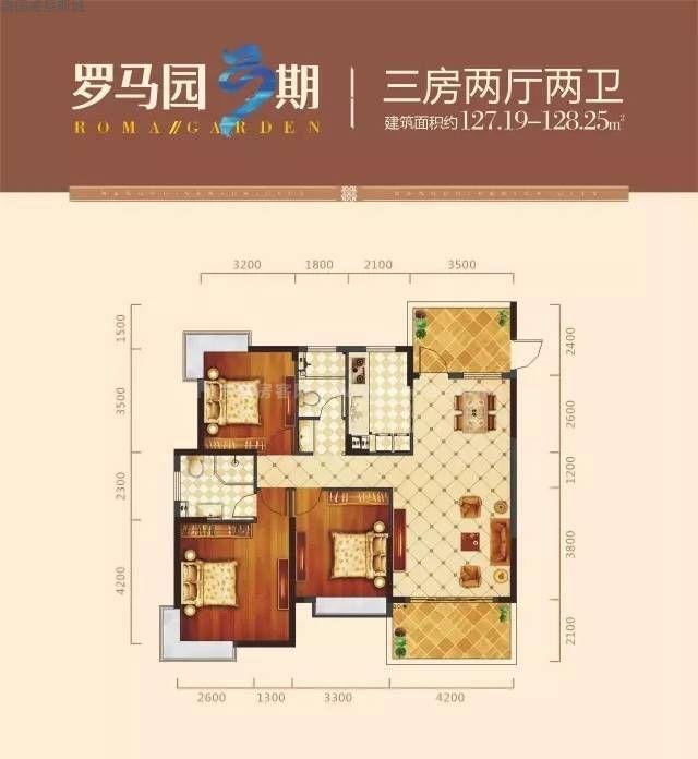 罗马园3期户型 3房2厅1厨2卫 建面127.19-128.25㎡