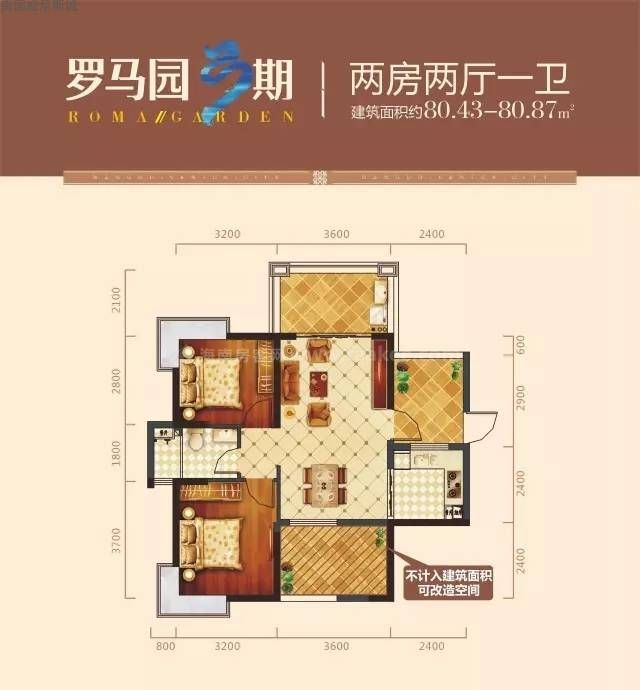 罗马园3期 2房2厅1厨1卫 建面80.43-80.87㎡