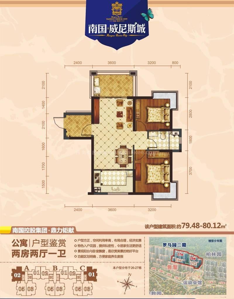 罗马园二期A单元02户型 2房2厅1厨1卫 建面79.48-80.12㎡