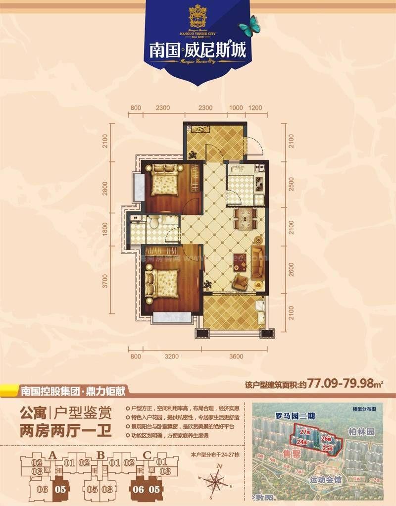 罗马园二期A单元05户型 2房2厅1厨1卫 建面77.09-79㎡
