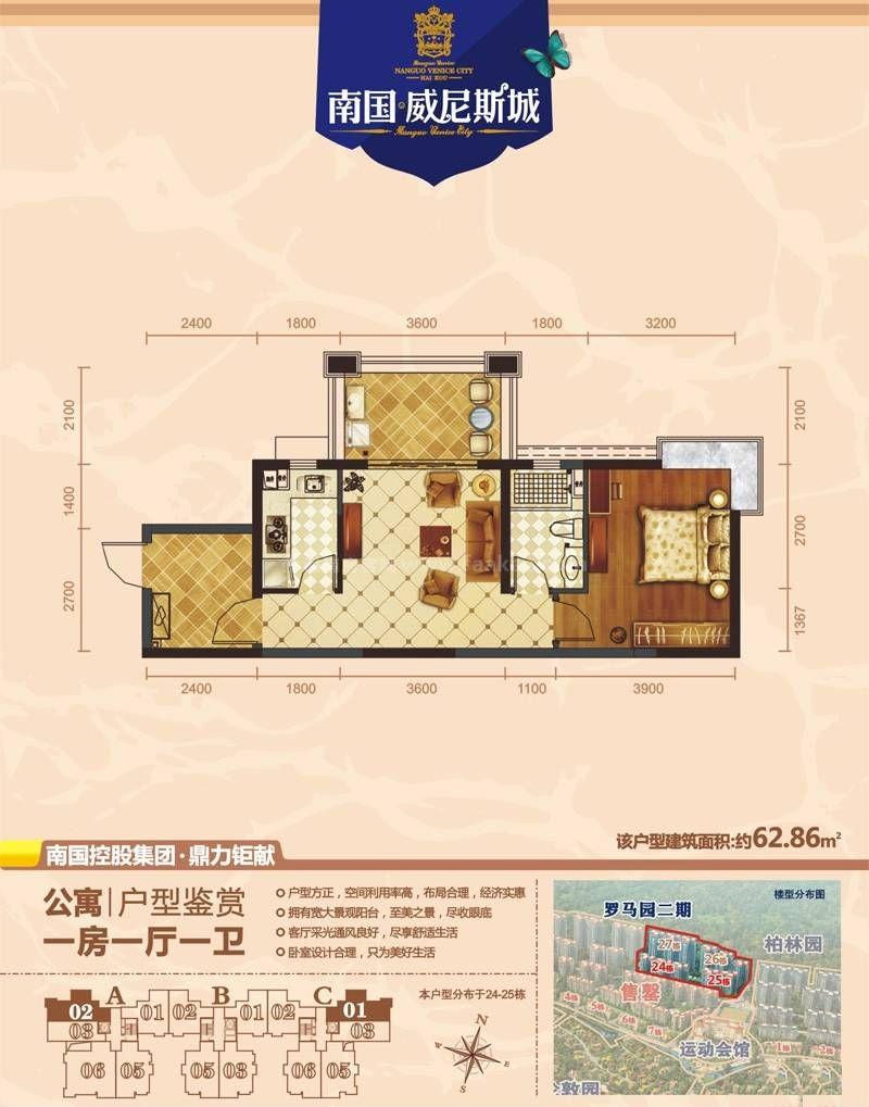 罗马园二期01、02户型 1房1厅1厨1卫 建面62.86㎡