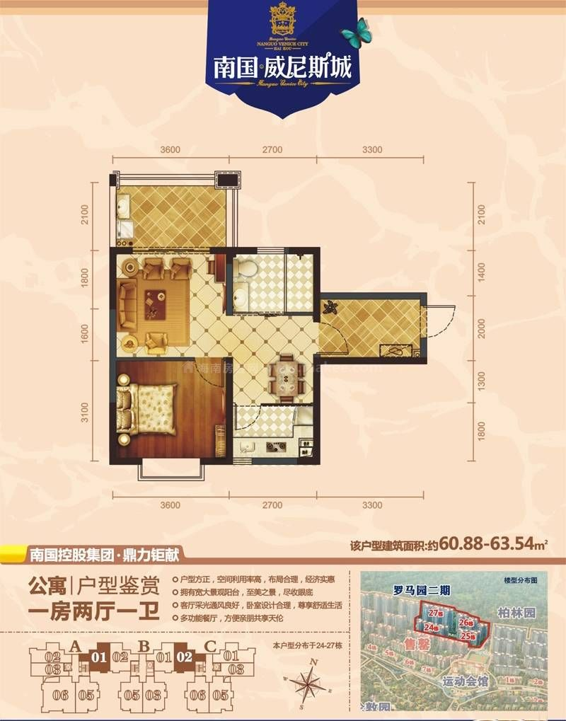 罗马园二期01、02户型 1房2厅1厨1卫 建面60.88-63.54㎡