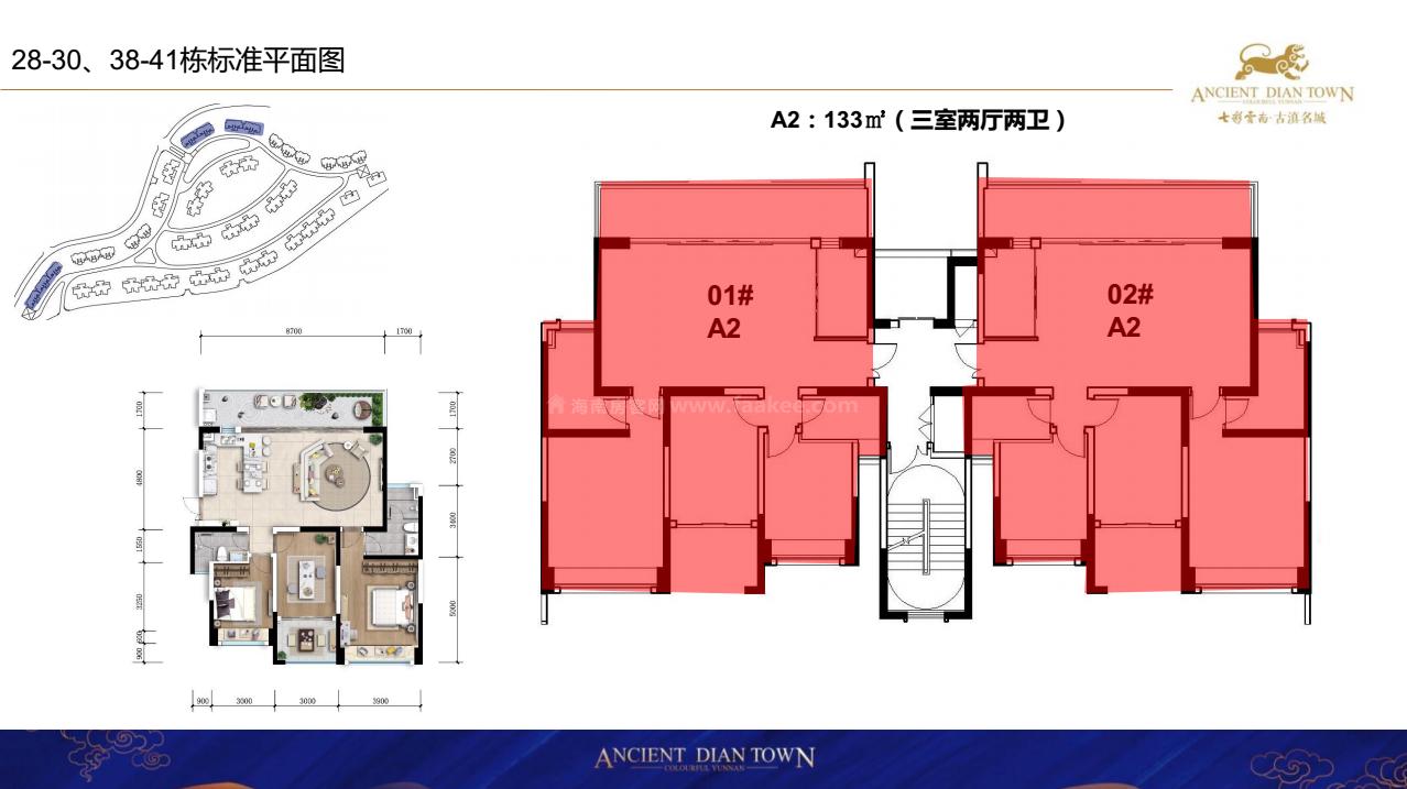 28-30、38-41栋标准平面图 A2户型 3室2厅2卫 建面133㎡