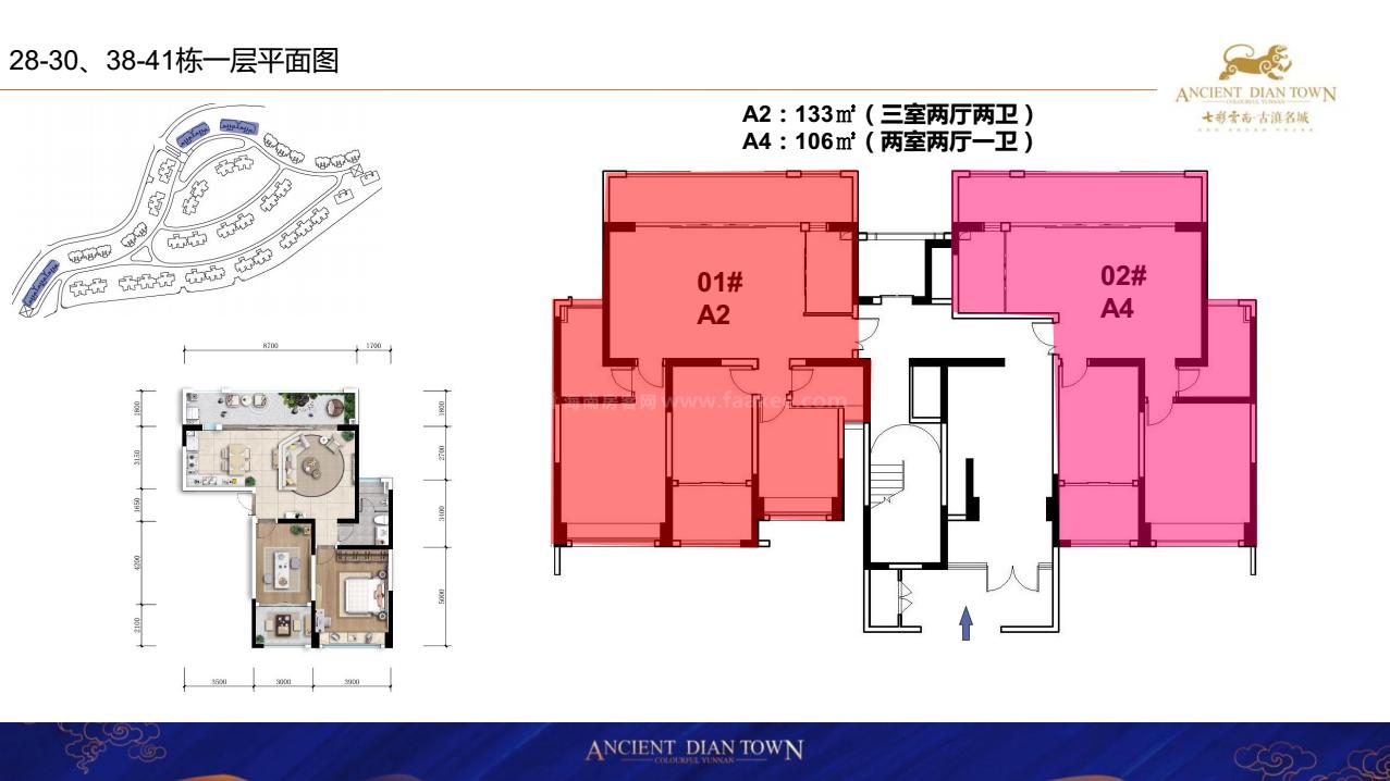 28-30、38-41栋一层平面图 A2户型3室2厅2卫 建面133㎡ A4户型2室2厅1卫 建面106㎡