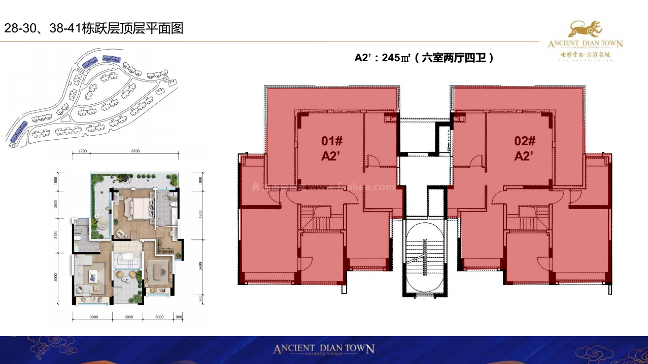 28-30、38-41栋跃层顶层平面图 A2户型 6室2厅4卫 建面245㎡