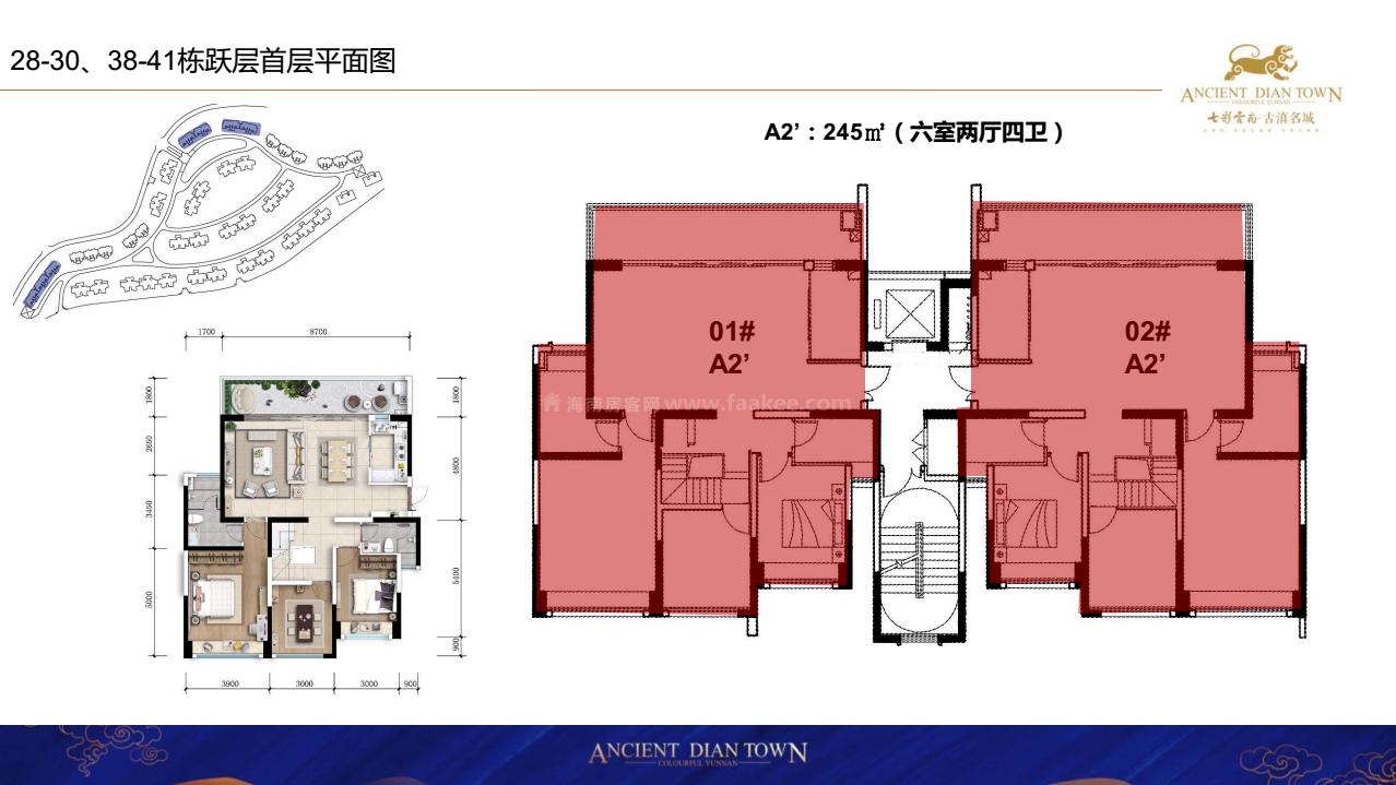 28-30、38-41栋跃层首层平面图 A2户型 6室2厅4卫 建面245㎡