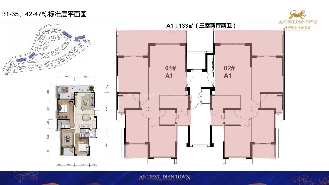 31-35、42-47栋标准层平面图 A1户型 3室2厅3卫 建面133㎡