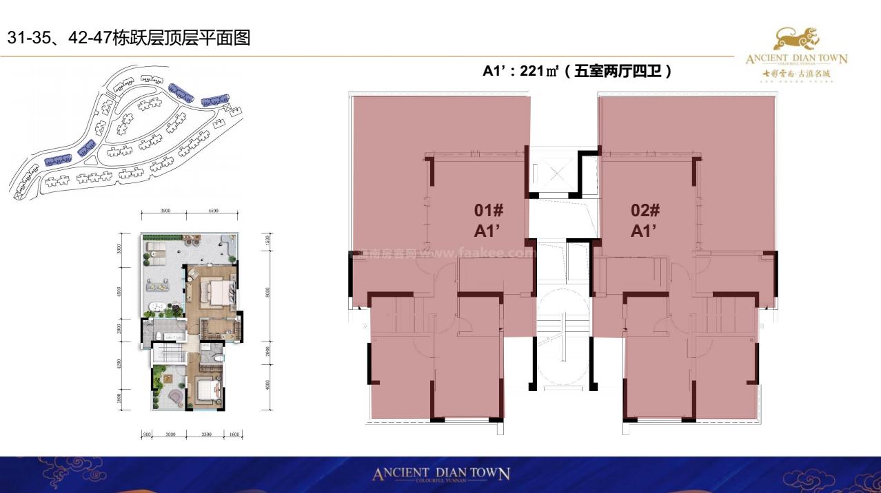 31-35、42-47栋跃层顶层平面图 A1户型 5室2厅4卫 建面221㎡
