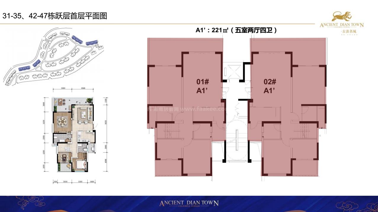 31-35、42-47栋跃层首层平面图 A1户型 5室2厅4卫 建面221㎡