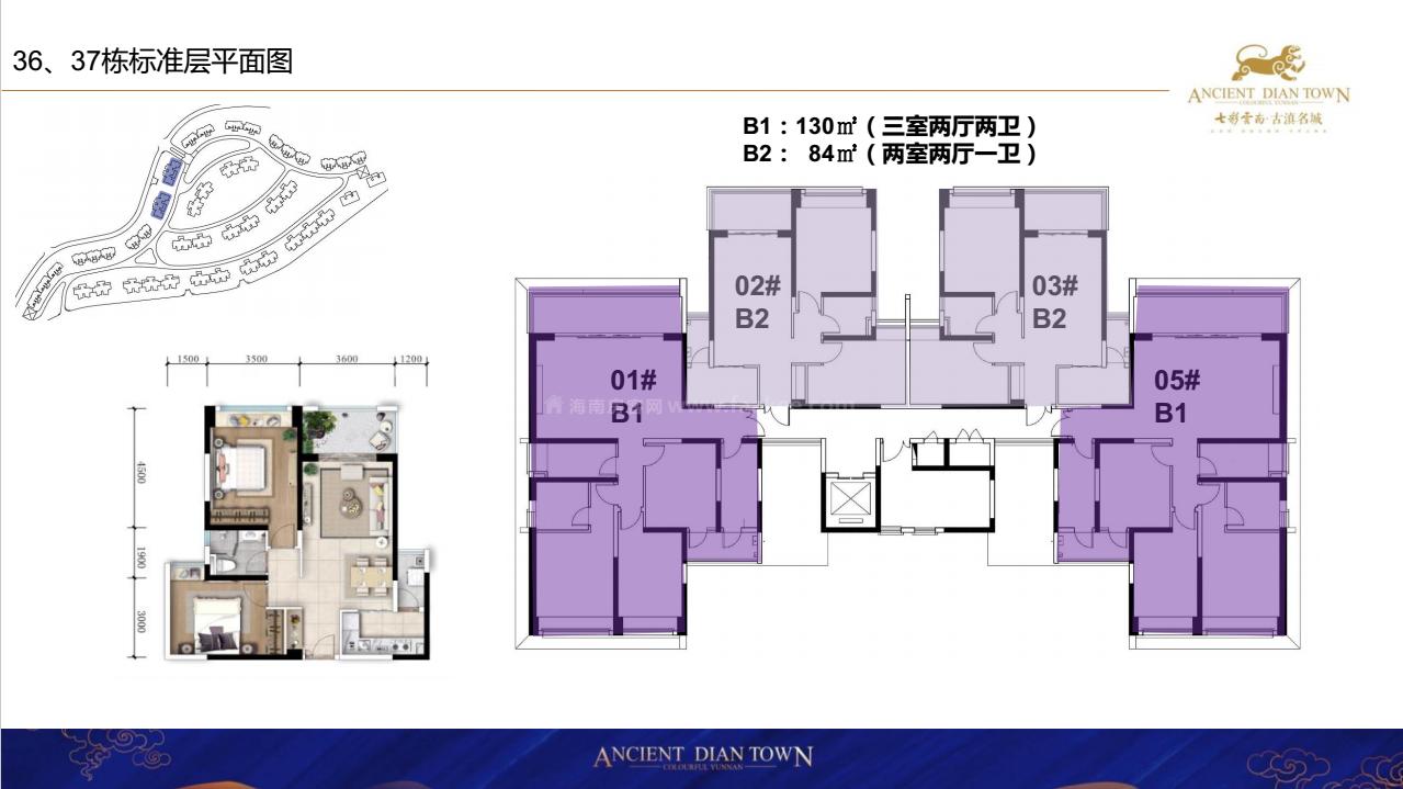 36、37栋标准层平面图 B1户型3室2厅2卫 B2户型2室2厅1卫 建面84-130㎡