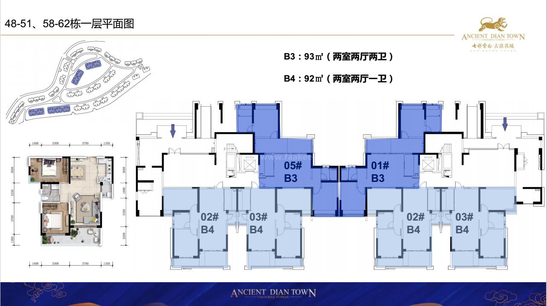 48-51、58-62栋一层平面图 B3B4户型 2室2厅2卫 建面92-93㎡