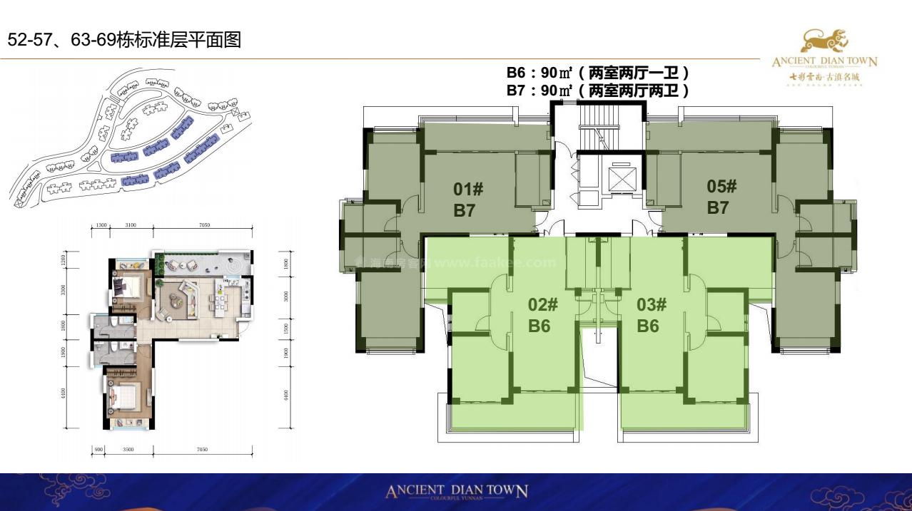52-57、63-69栋标准层平面图 B6B7户型 2室2厅1、2卫 建面90㎡