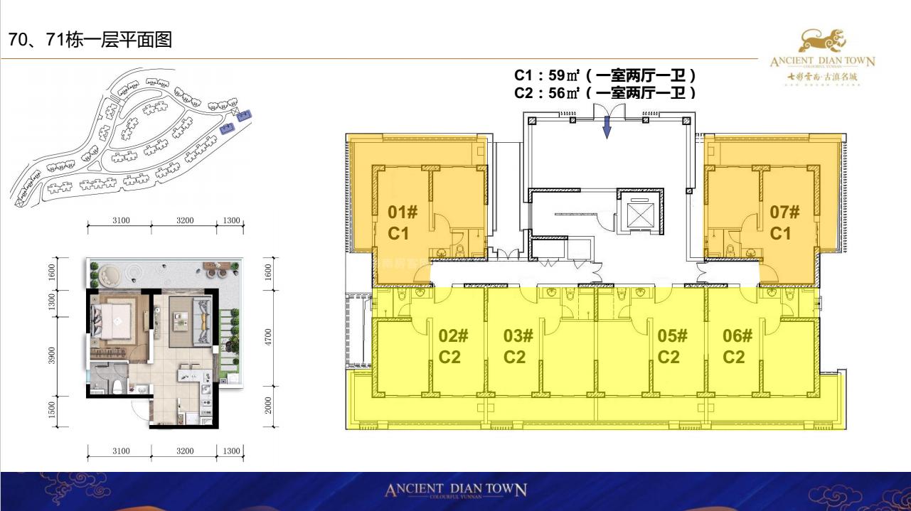 70、71栋一层平面图 C1C2户型 1室2厅1卫 建面56-59㎡