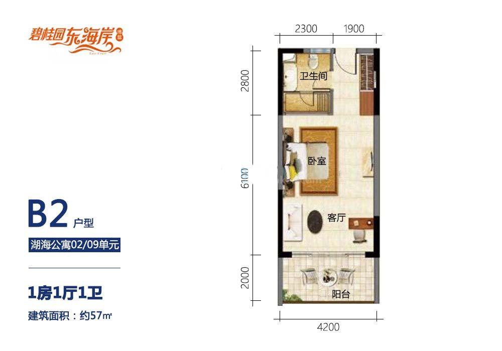 B2户型 1房1厅1卫 建面57㎡