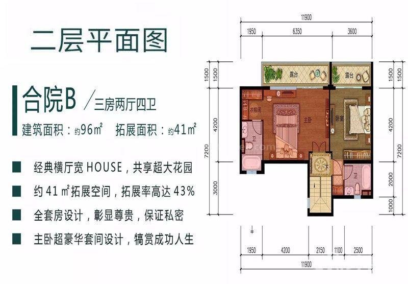合院B二层 三房两厅四卫 建面:96㎡