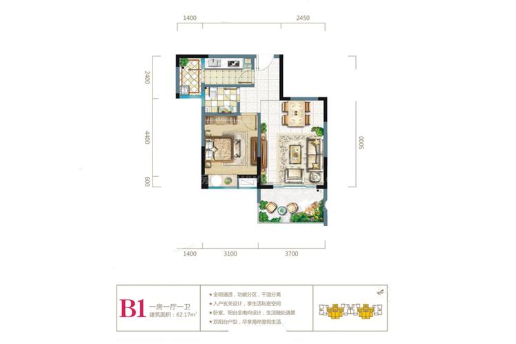 二期B1户型 1室1厅1卫 建筑面积62.17㎡