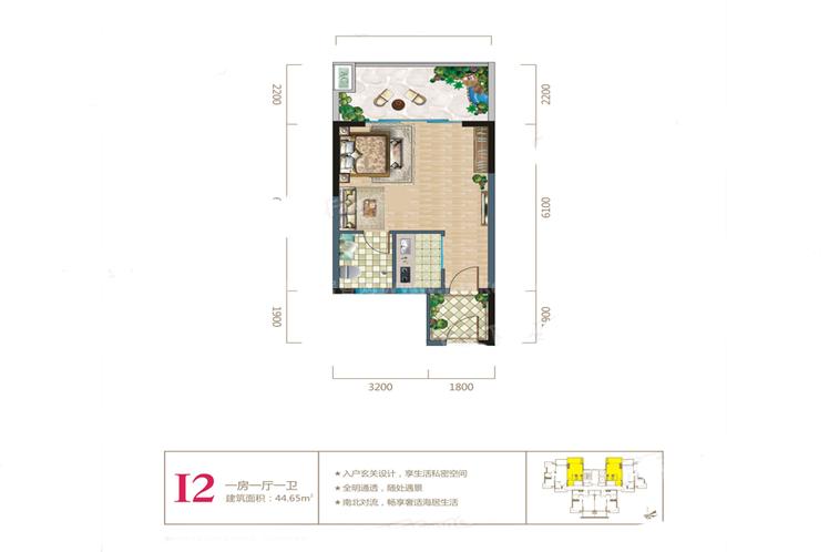 二期I2户型 1室1厅1卫1厨 建筑面积44.65㎡