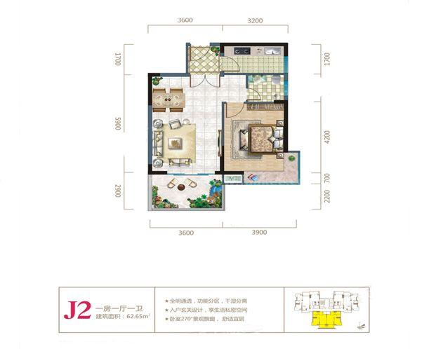 二期J2户型 1室1厅1卫1厨 建筑面积62.65㎡