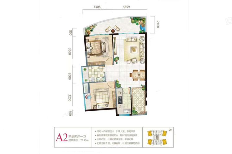 二期A2户型 2室2厅1卫 建面:78.99㎡