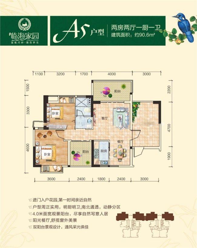 A5户型 2室2厅1卫1厨 建面90.6㎡
