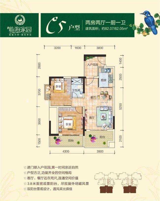 C5户型 2室2厅1卫1厨 建面82㎡