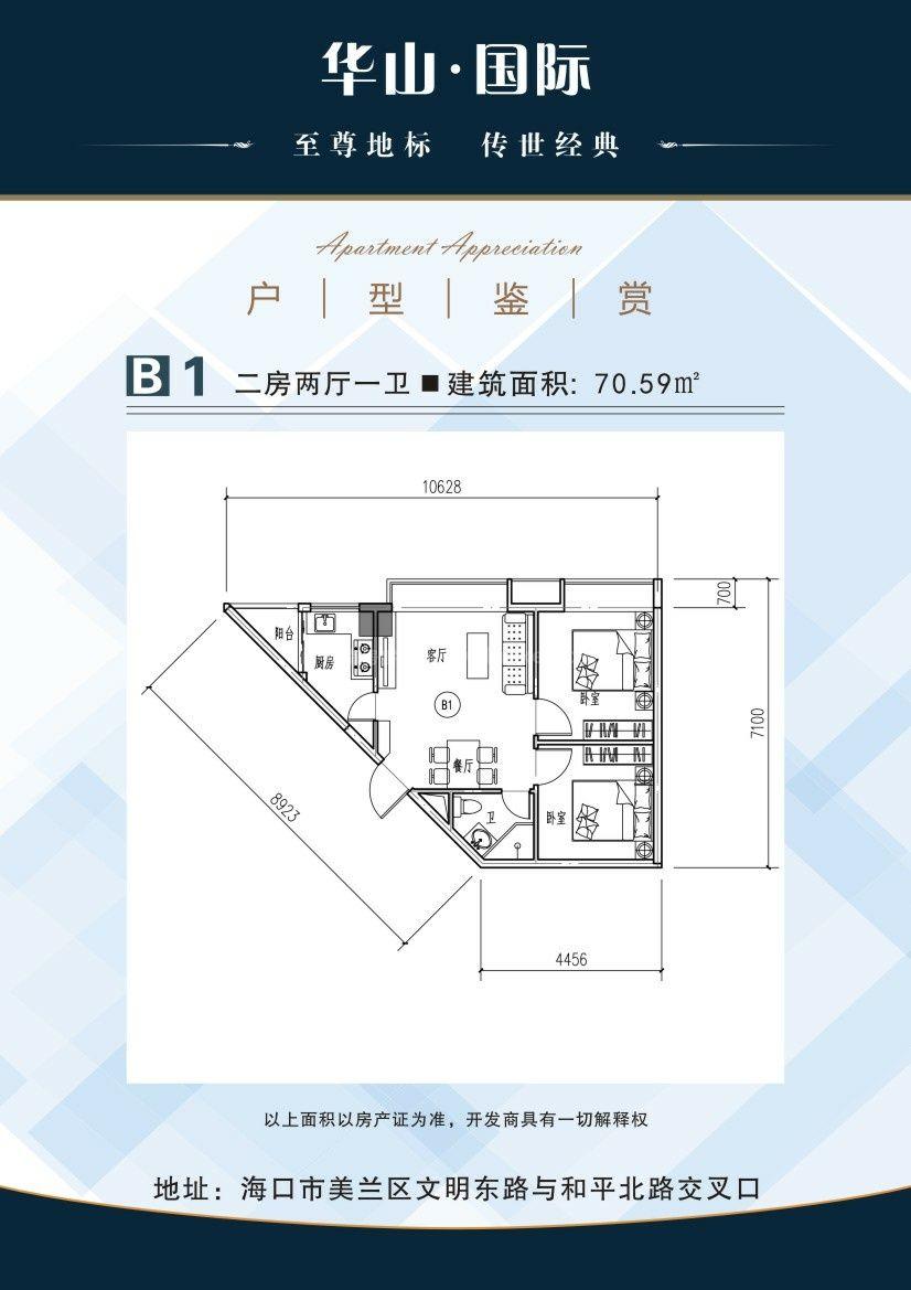 B1户型 2房2厅1卫 建面70.59㎡