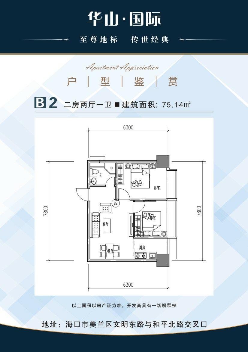 B2户型 2房2厅1卫 建面75.14㎡
