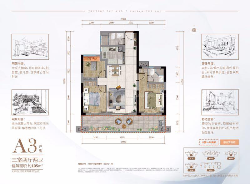 A3户型 3房2厅2卫 建面105㎡