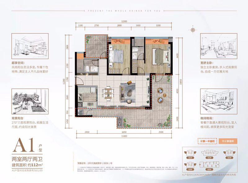 A1户型 2房2厅2卫 建面112㎡