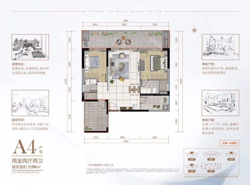 A4户型 2房2厅2卫 建面98㎡