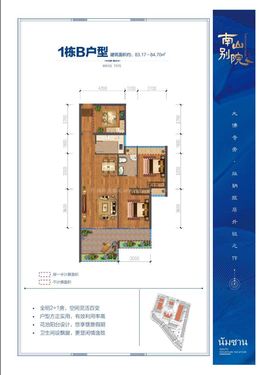 1栋B户型 2室1厅1卫 建筑面积:83.17-84.70㎡