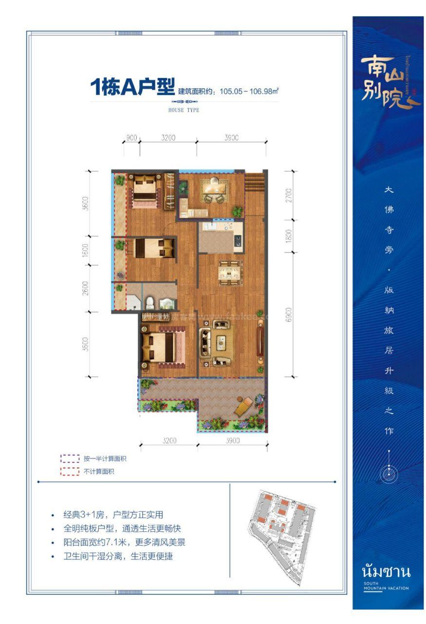 1栋A户型 3室1厅1卫 建筑面积:105.05-106.98㎡