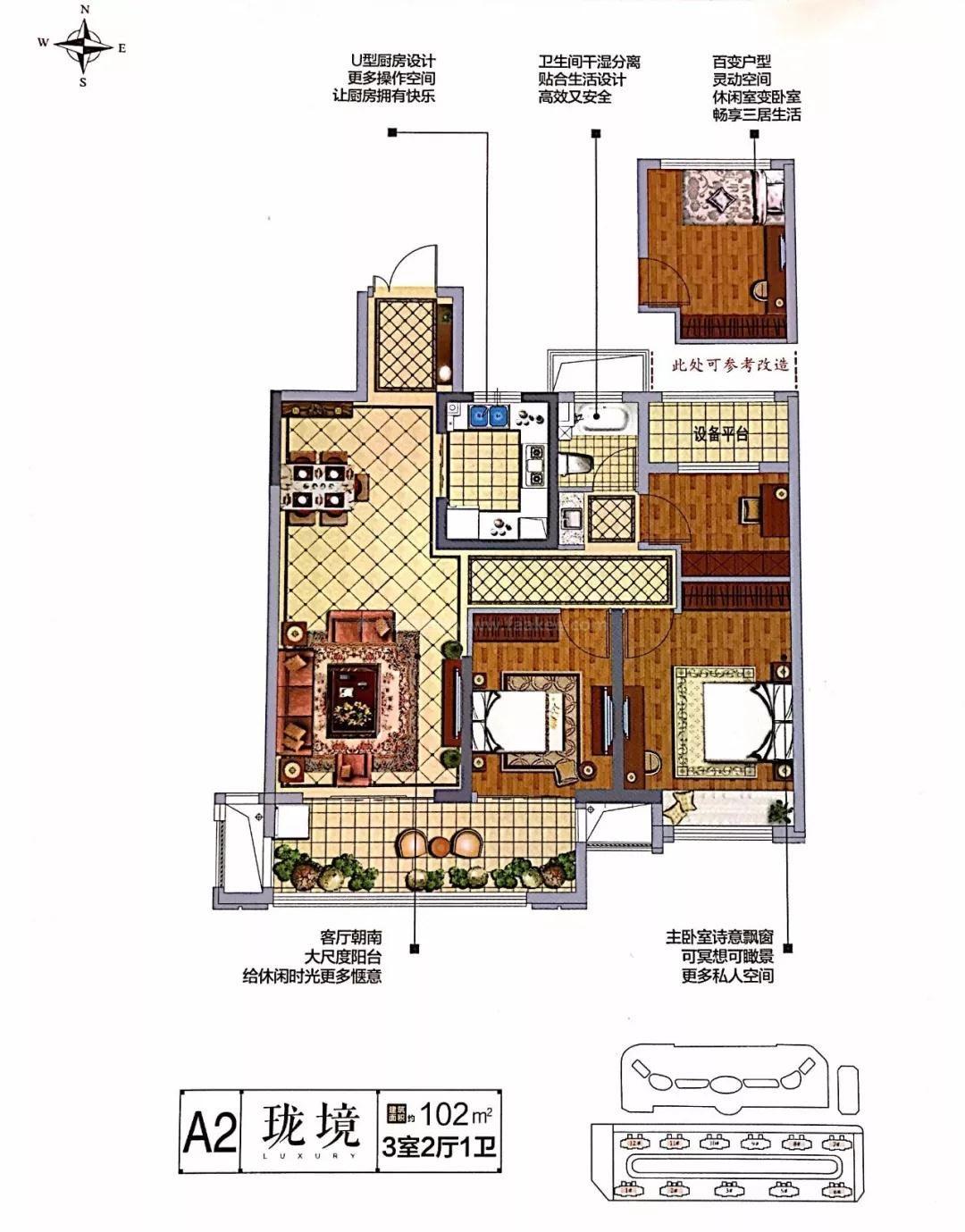 吾悦华府102m²三室两厅一卫户型图