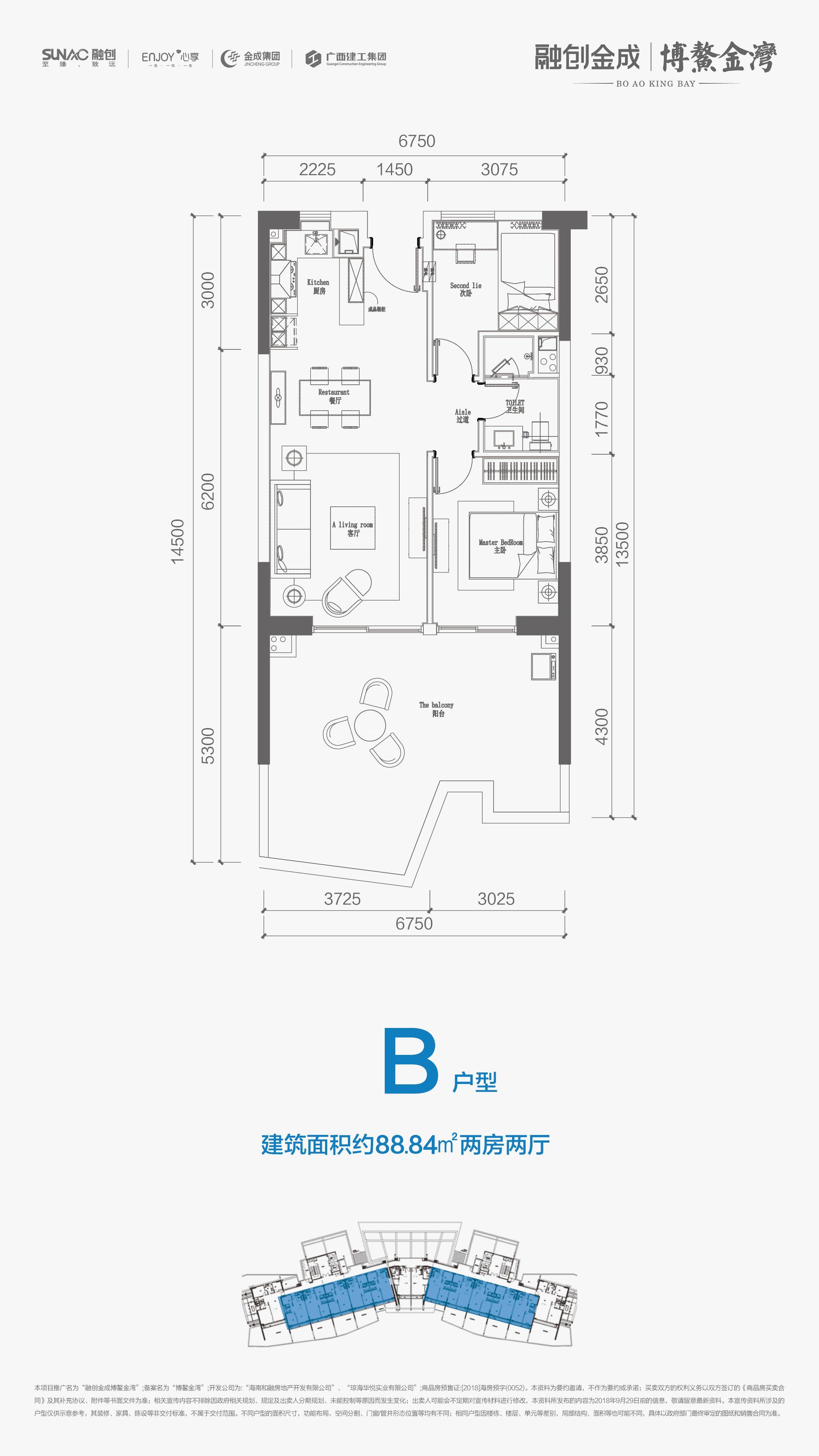 B户型 2房2厅 建面88.84㎡